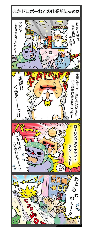 えきぞうmanga_600