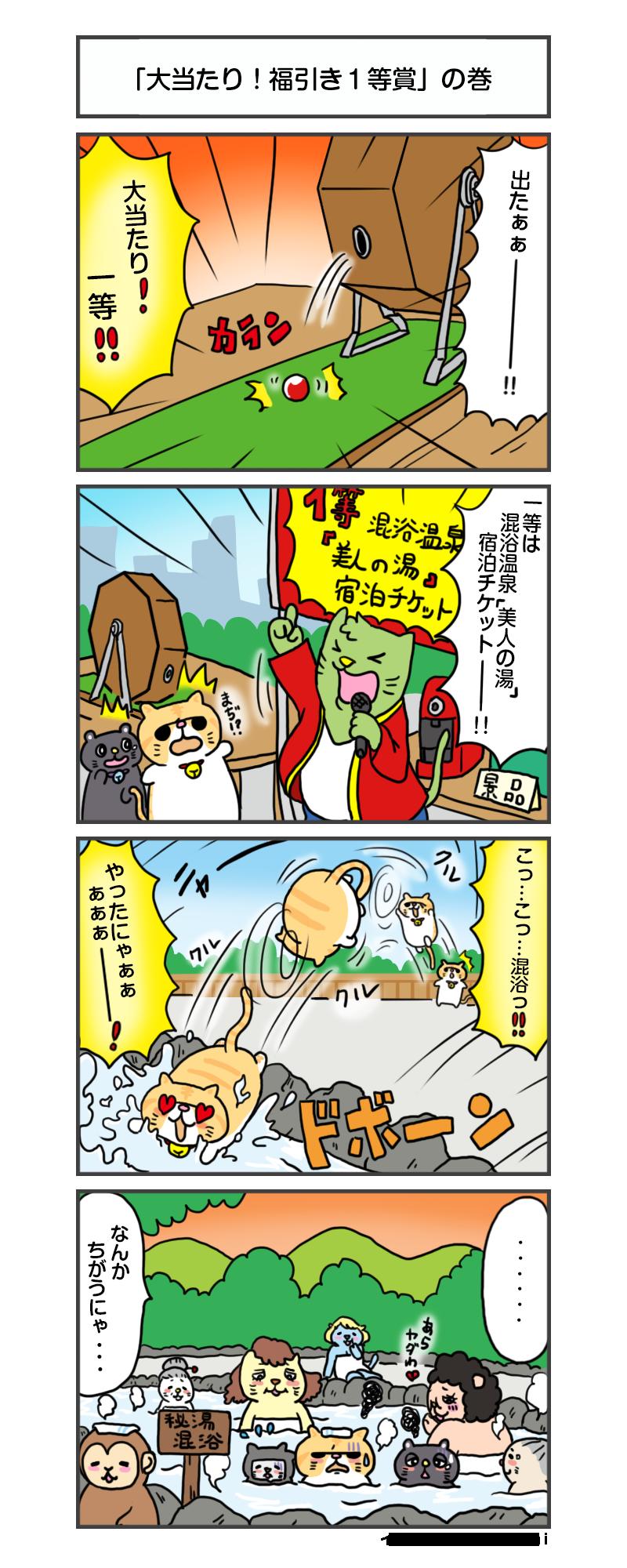 縺医″縺昴y縺・anga_vol.24