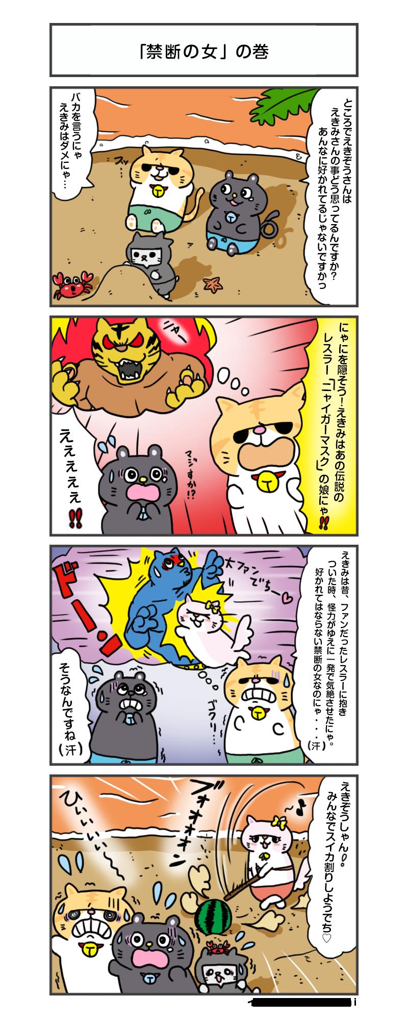 縺医″縺昴y縺・anga_vol.52