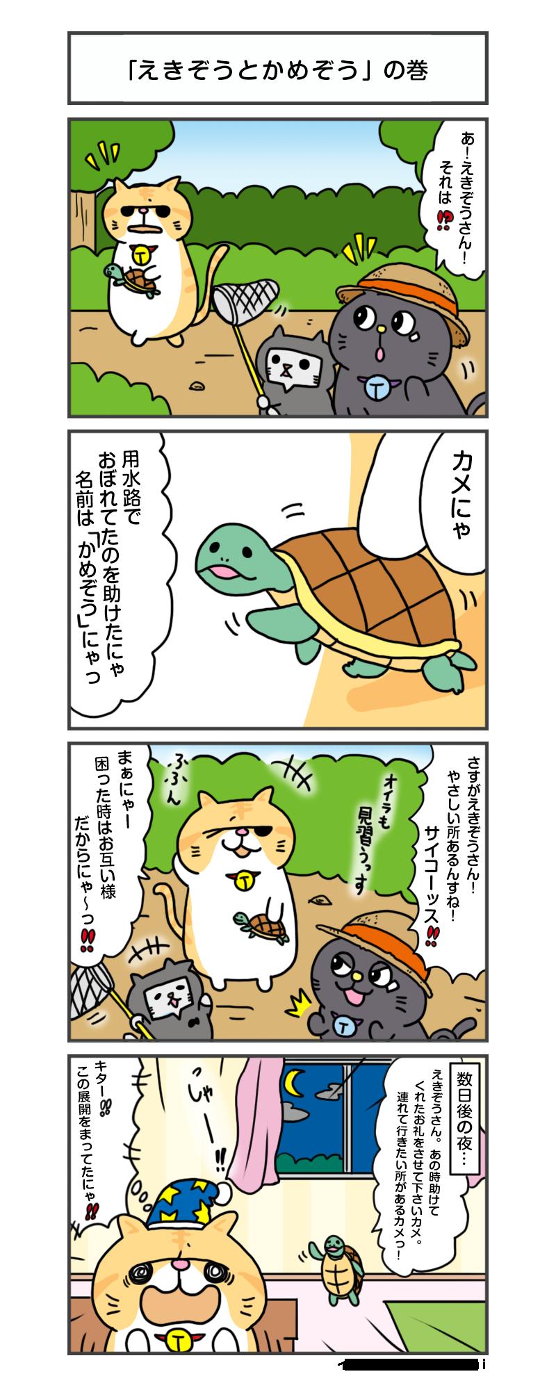 えきぞうマンガ_vol.56