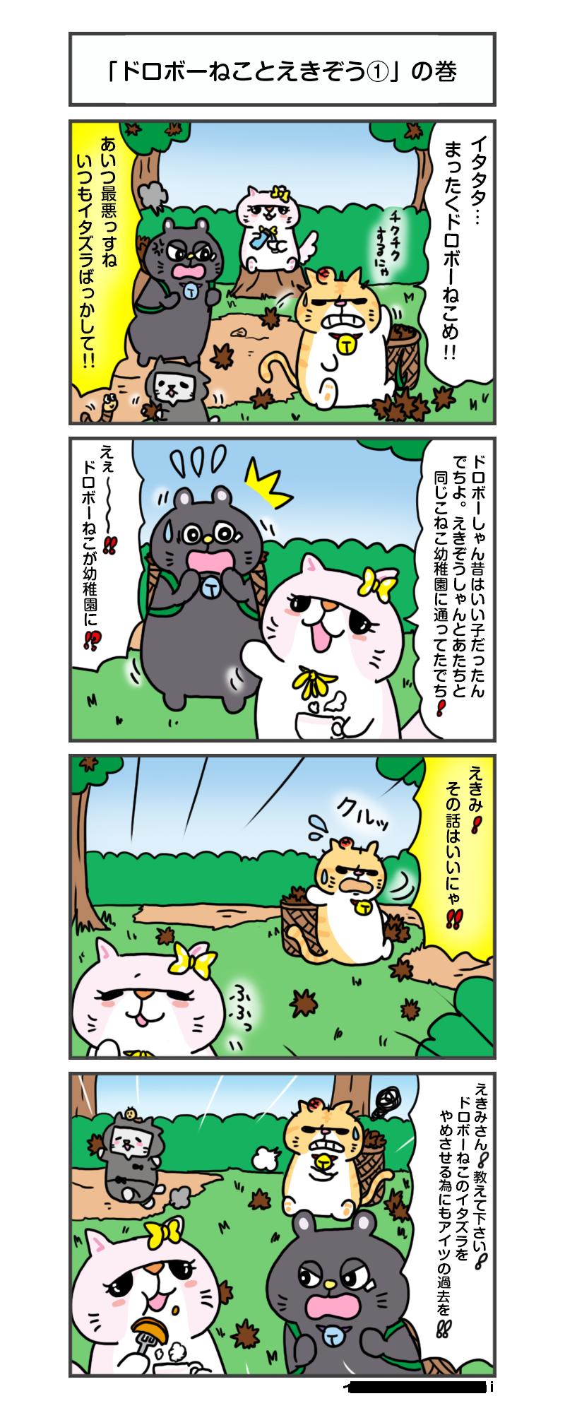 manga_vol-64