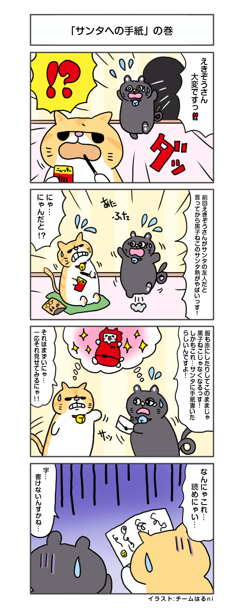 manga_vol-71