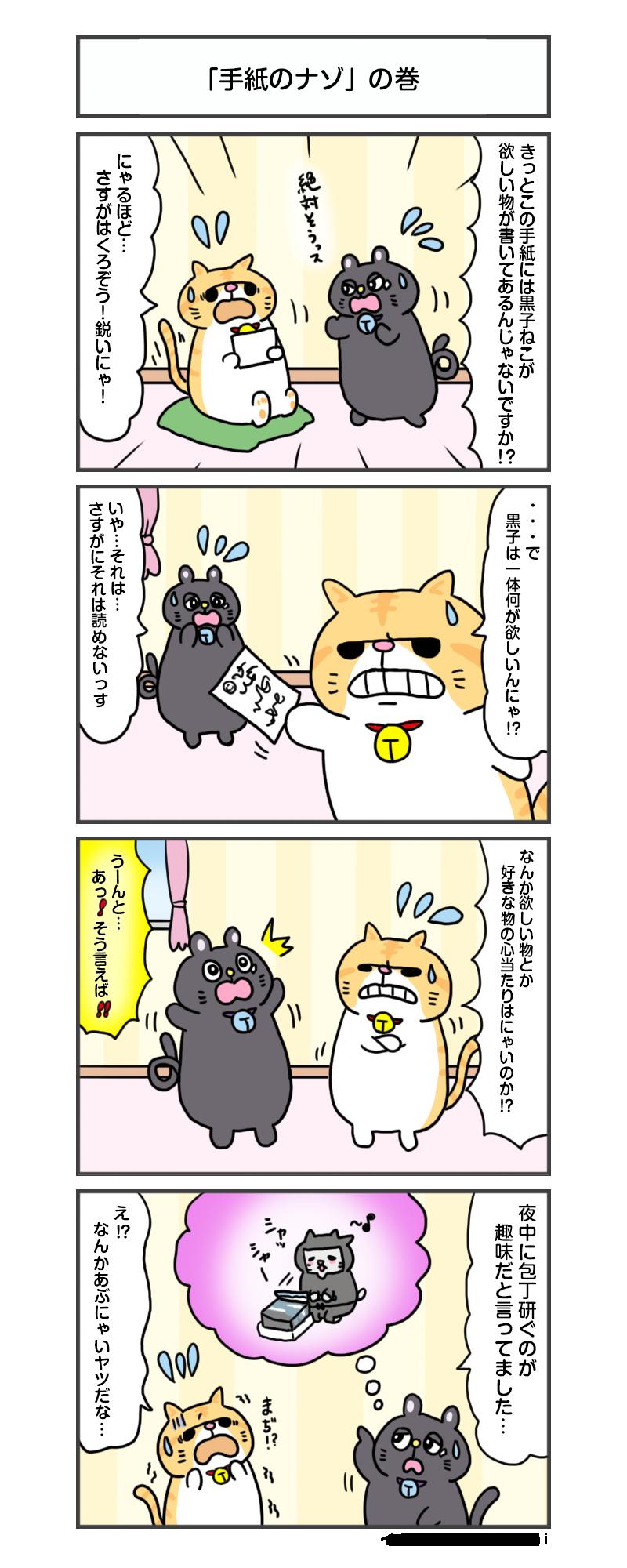 manga_vol-72