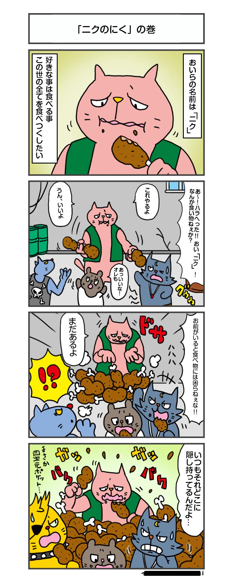 manga_vol.84