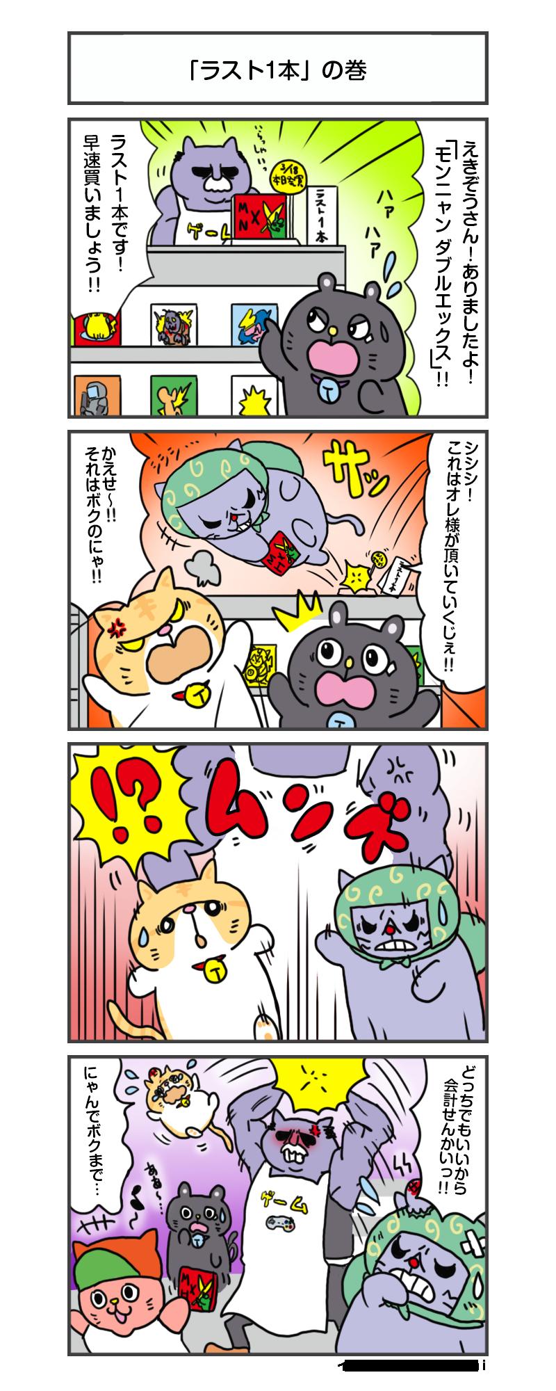 manga_vol.85