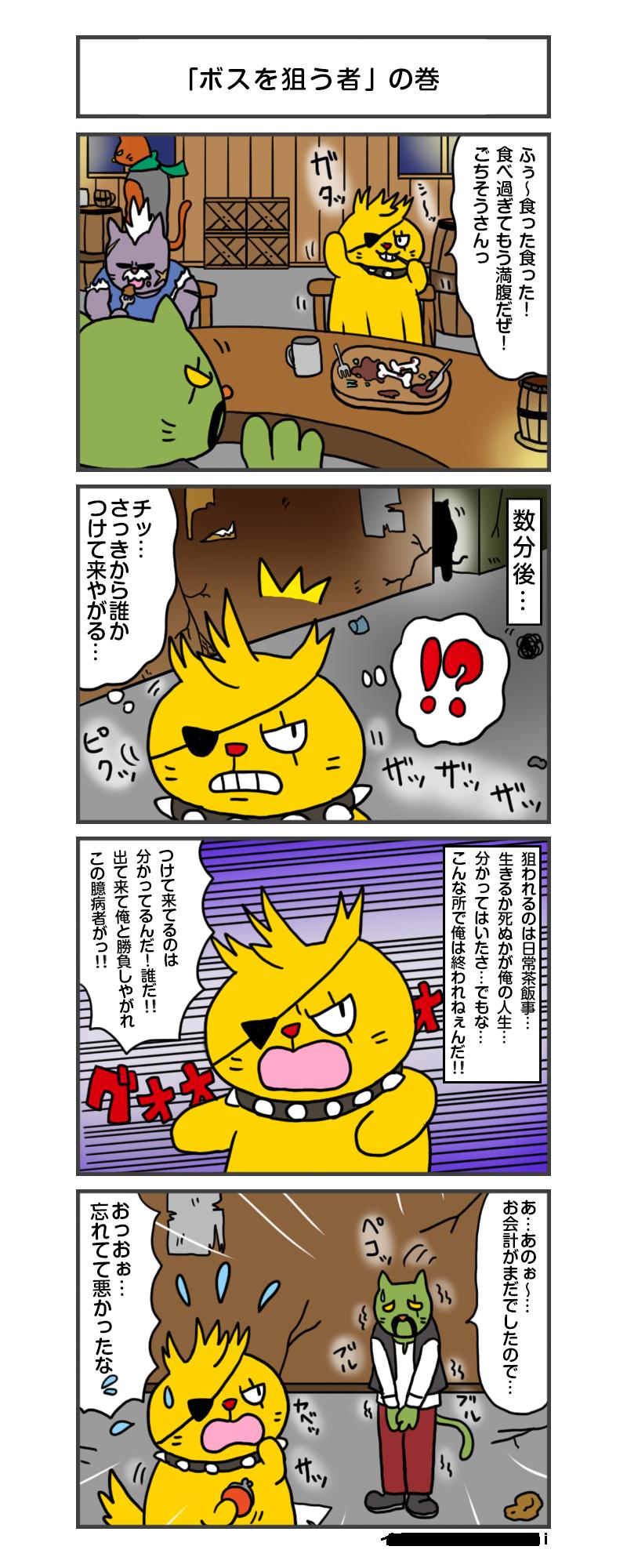 manga_vol.81